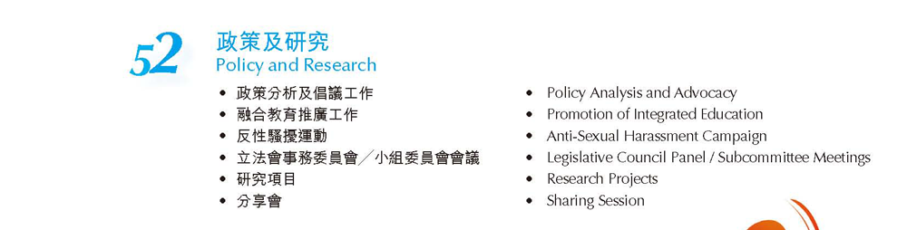 Policy and Research