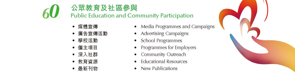 Public Education and Community Participation
