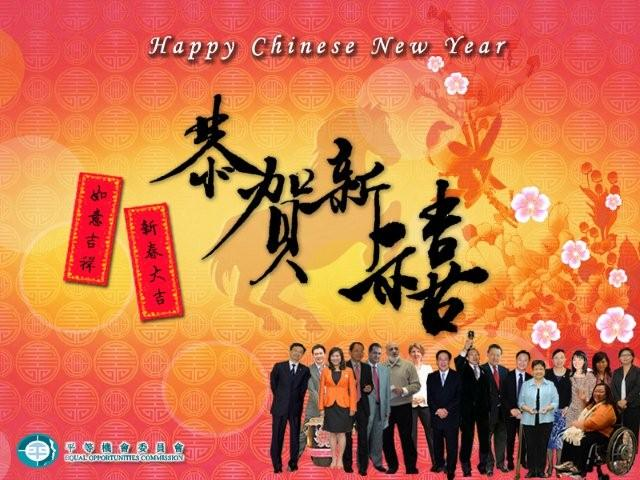 Image on Chinese New Year greeting e-card