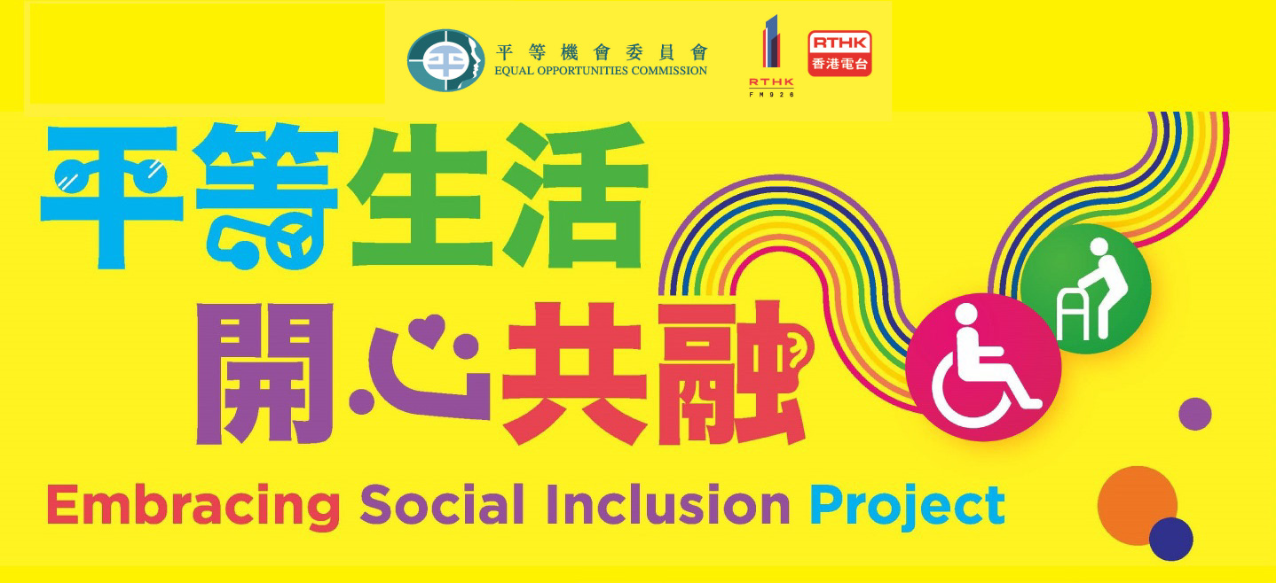 Enhance inclusion of people with disabilities and promote understanding of the Disability Discrimation Ordinance