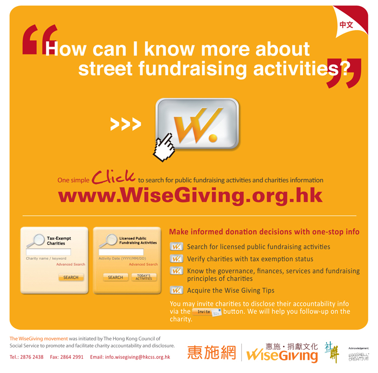 WiseGiving Poster