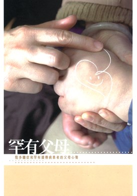 "Cover Page of the Book ""Rare Parents – the Voice of the Parents of Mucopolysaccharidoses & Rare Genetic Diseases Patients"""