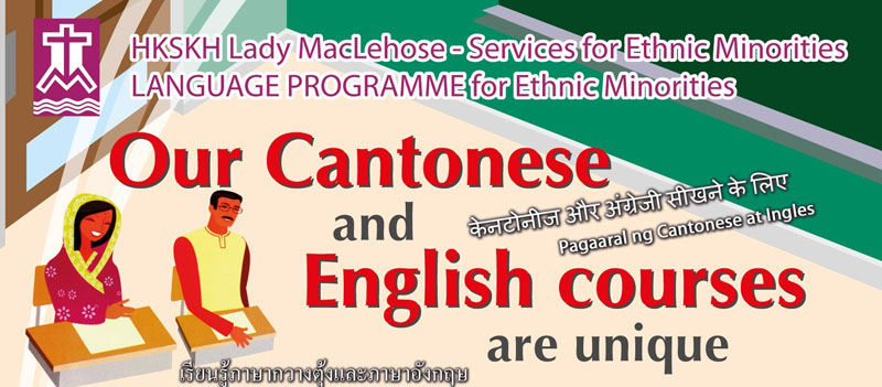Banner: HKSKH Lady Maclehose – Services for Ethnic Minorities :Language Programme for Ethnic Minorities (Cantonese and English)