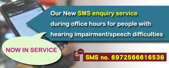 Banner: SMS enquiry service