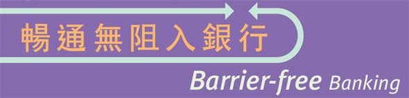 Title: Barrier-free Banking