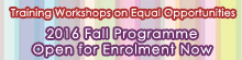 Training Workshops on Equal Opportunities 2016 Fall Programme Open for Enrolment Now