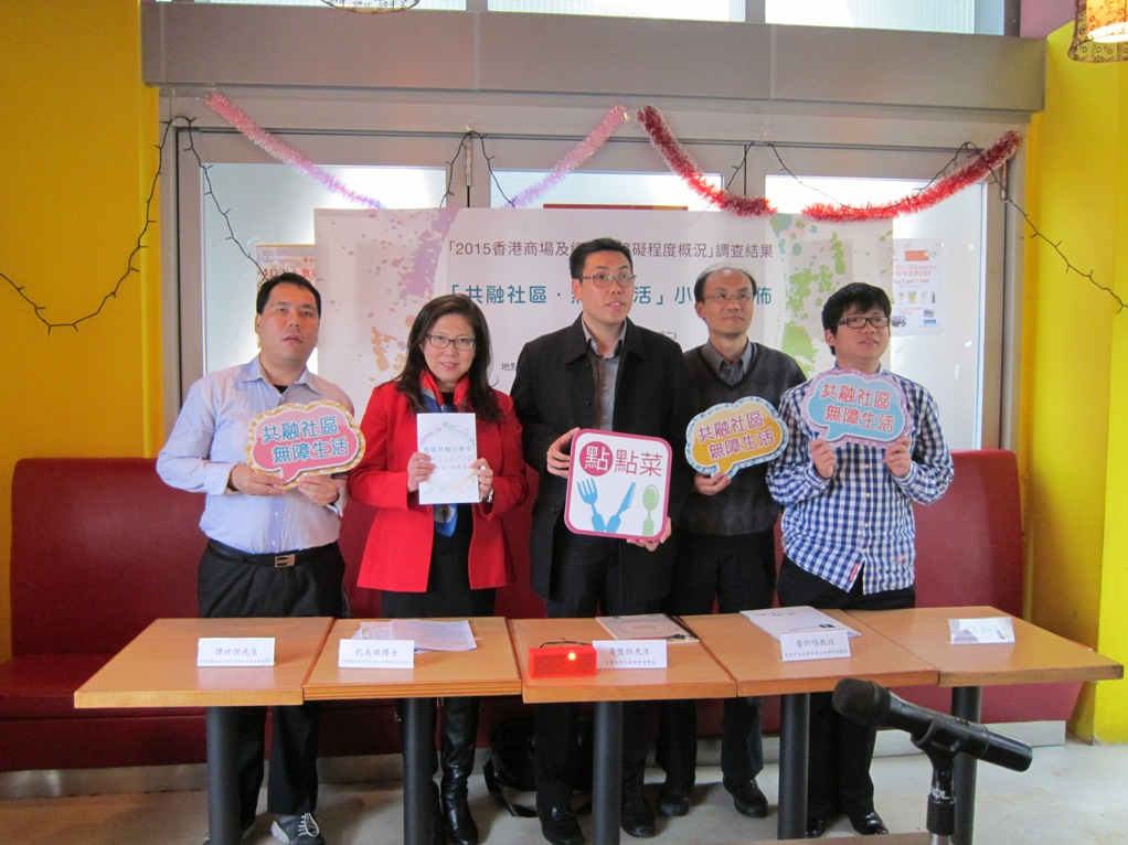 Event of Hong Kong Blind Union
