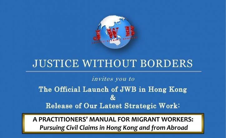 「無國界司法」新出版的《執業律師手冊:為外籍傭工在香港及外地進行民事申索》