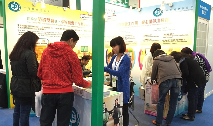 平機會於2015國際中小企博覽中的攤位