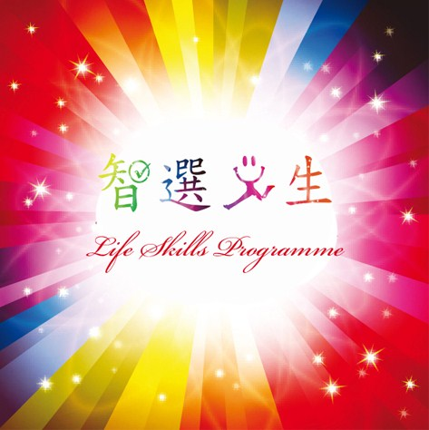 Poster of Life Skills Programme