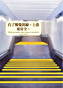 A photo of downward staircase with tactile yellow lines added, and tagline saying, 'With the tactile yellow lines, it would be much safer.'