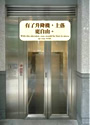 A photo of elevator, with tagline saying, 'With the elevator, you would be free to move as you wish.'