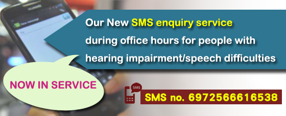 Our New SMS enquiry service during office hours is now in service for people with hearing impairment / speech difficulties. SMS no. 6972566616538.