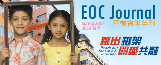 EOC Journal Spring 2014: Reach out for Love and Inclusion