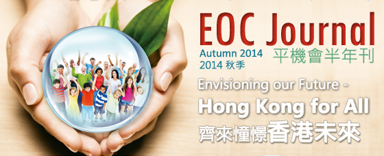 EOC Journal Autumn 2014: Envisioning our Future - Hong Kong for All