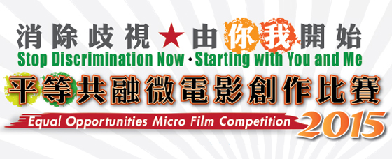 Equal Opportunities Micro Film Competition 2015 - Stop Discrimination Now. Starting with You and Me.