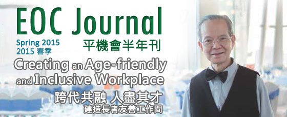 EOC Journal Spring 2015: Creating an Age-friendly and Inclusive Workplace.