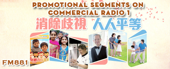Promotional Segments on Commercial Radio 1 消除歧視 人人平等 FM881