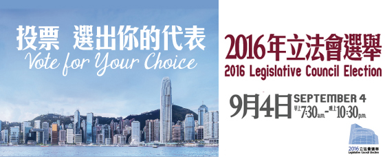 2016 Legislative Council Election<br />Facilitation Measures for Electors with Special Needs