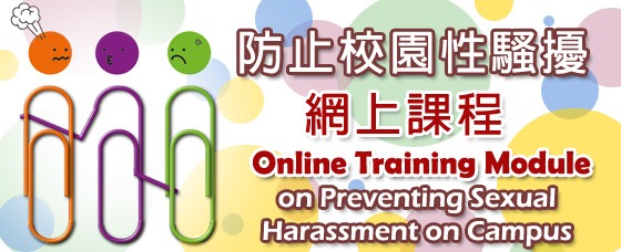 Online Training Module on Preventing Sexual Harassment on Campus