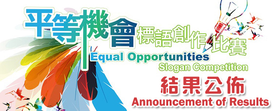 Equal Opportunities Slogan Competition Announcement of Results