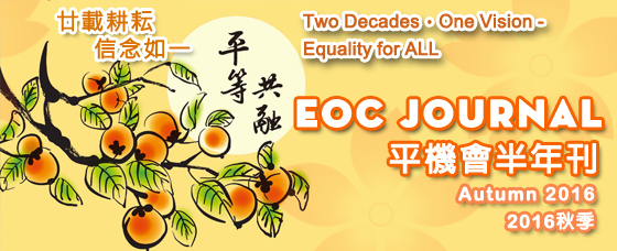 EOC Journal Autumn 2016<br />Two Decades, One Vision - Equality for ALL