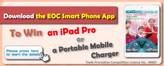 Download the EOC Smart Phone App to win an iPad Pro or a portable mobile charger