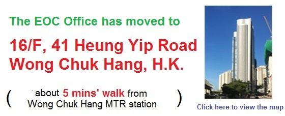 The EOC Office has moved to 16/F, 41 Heung Yip Road, Wong Chuk Hang, H.K. (about 5 mins' walk from Wong Chuk Hang MTR station)