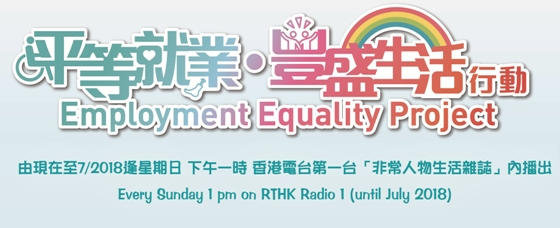 Employment Equality Project co-organised by Equal Opportunities Commission and Radio Television Hong Kong Radio 1