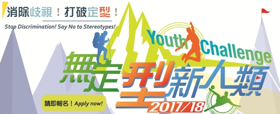 On-line application for Youth Challenge