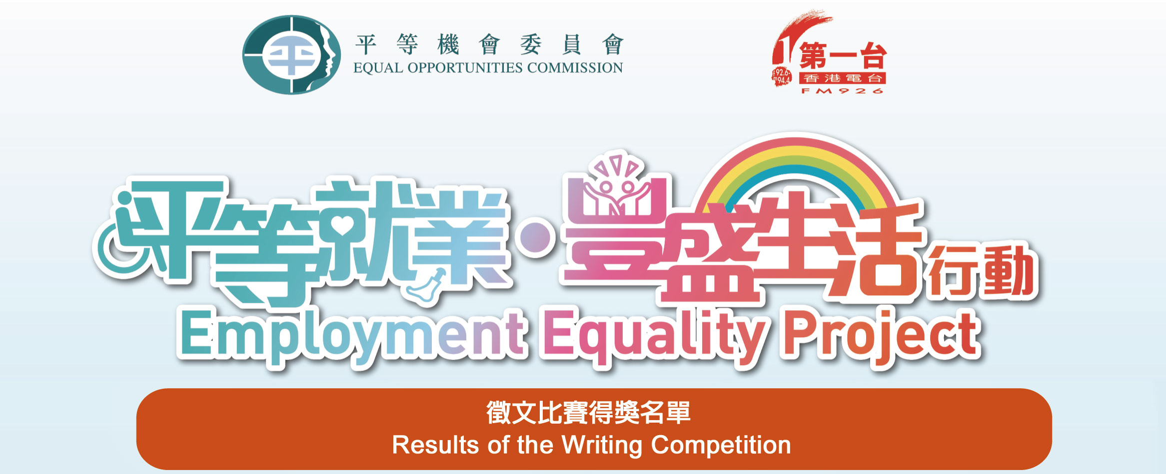 Employment Equality Project (2017-2018) Writing Competition Results