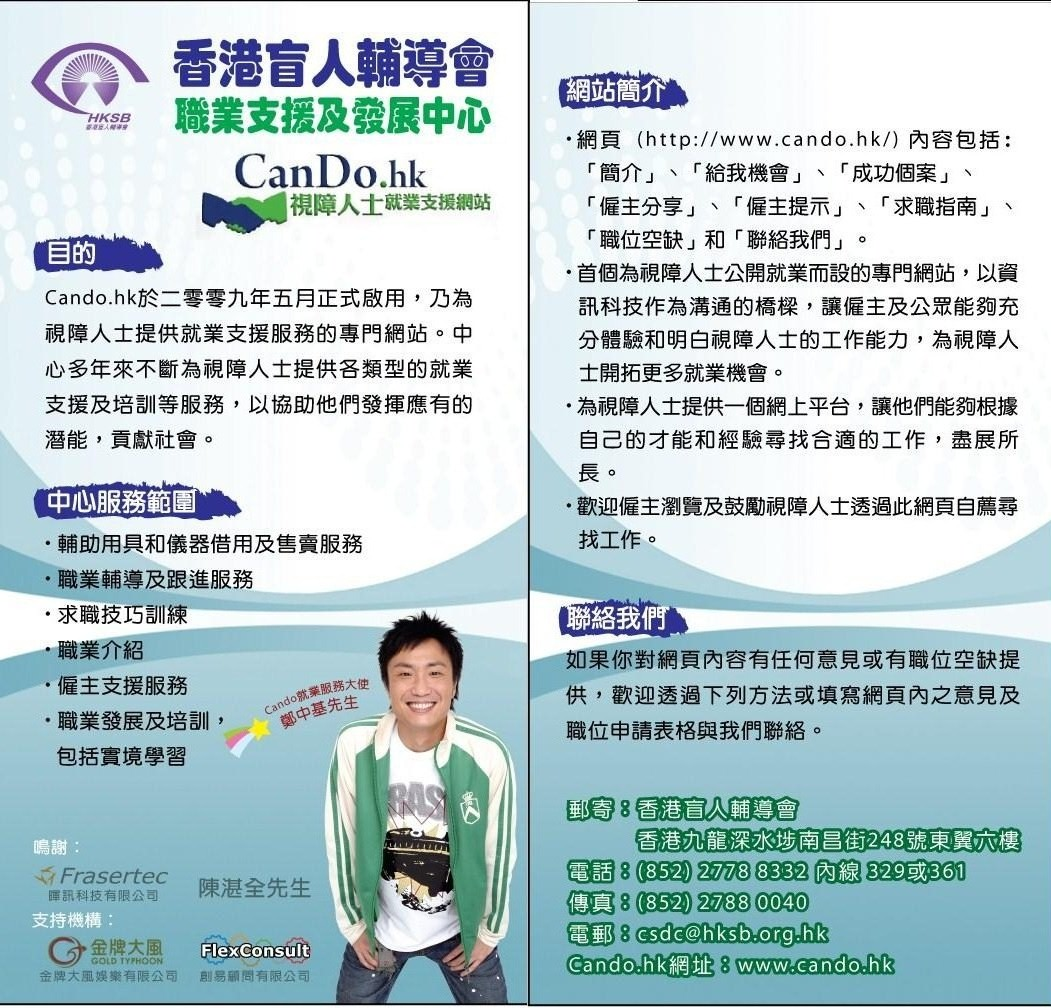 Leaflet: Career Support and Development Centre of the Hong Kong Society for the Blind