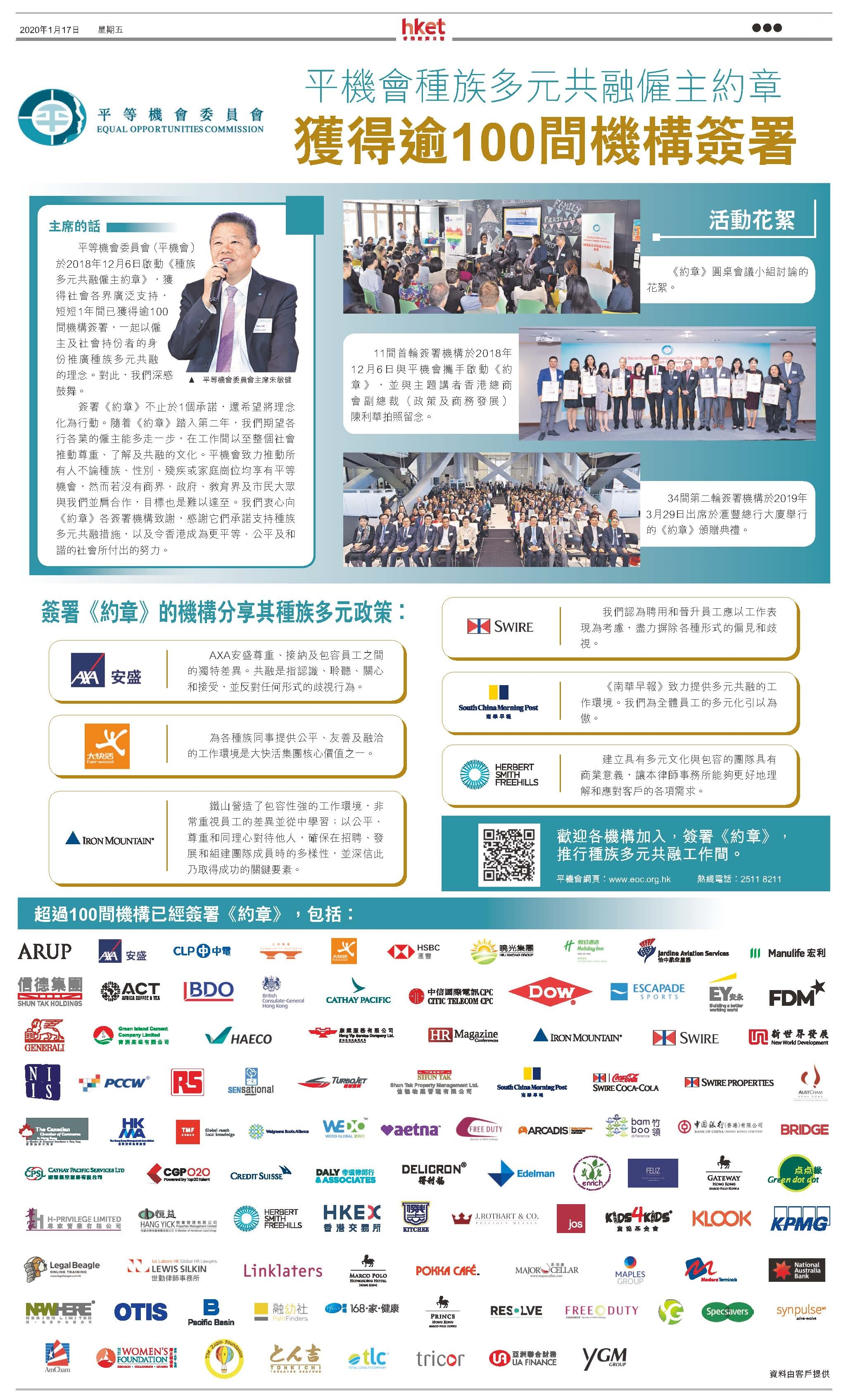Newspaper supplement published by Hong Kong Economic Times on 17 January 2020