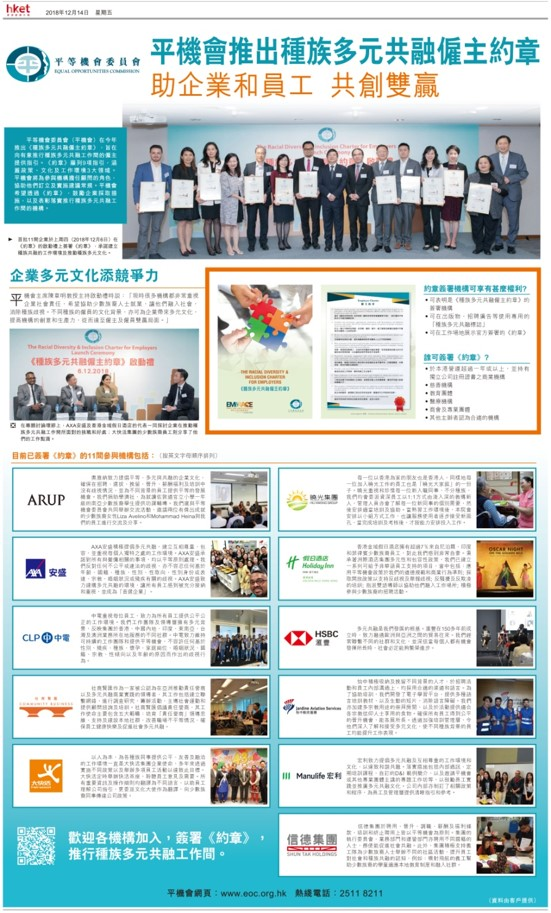 Photo of Newspaper supplement published by Hong Kong Economic Times on 14.December.2018