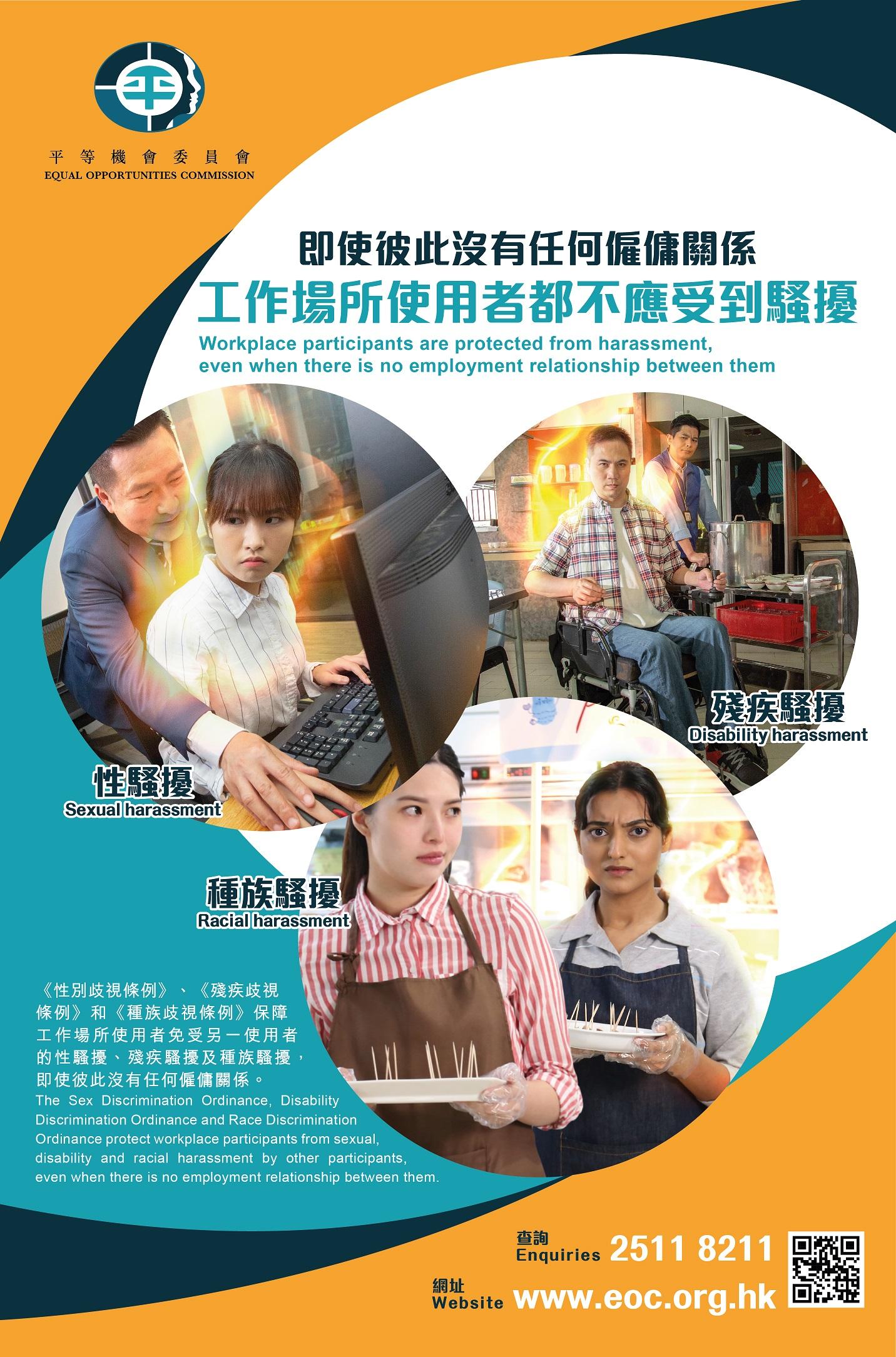 加強保障僱員免受歧視和騷擾 (Chinese only)