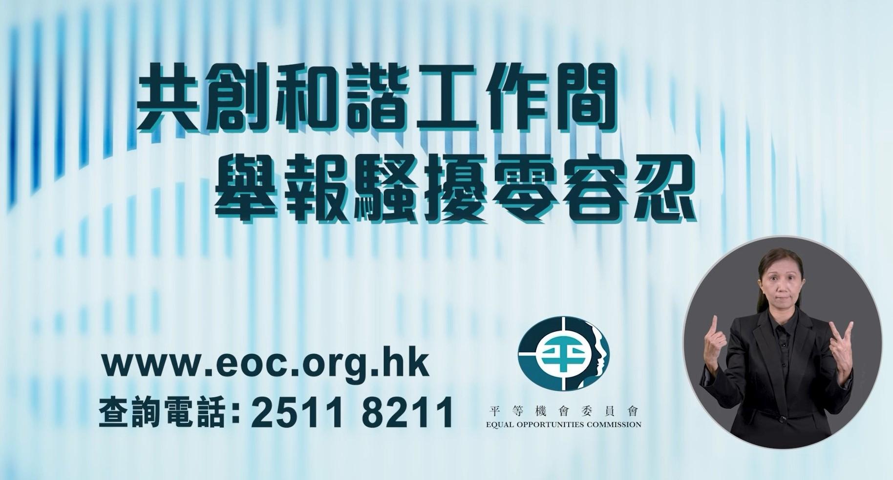 共同工作場所使用者免受騷擾的保障 (Chinese only)