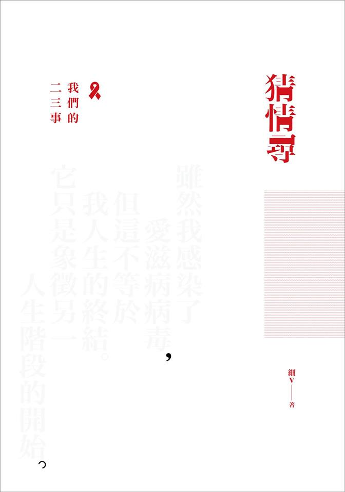 Book cover: 《猜情尋:我們的二三事》(Stories about people living with HIV)