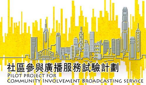 Banner: Community Involvement Broadcasting Service (CIBS)