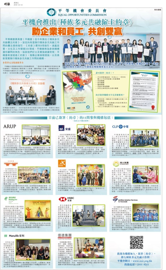Photo of Newspaper supplement published by Ming Pao on 14.December.2018