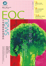 EOC Journal Cover